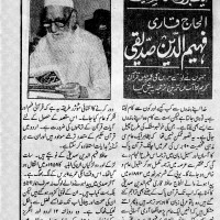 The Daily Jang Friday, August 24, 1990