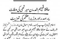 Nawa-i-Waqt February 22, 1991